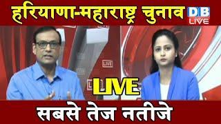 maharashtra-haryana election 2019 | Election result live on DB LIVE