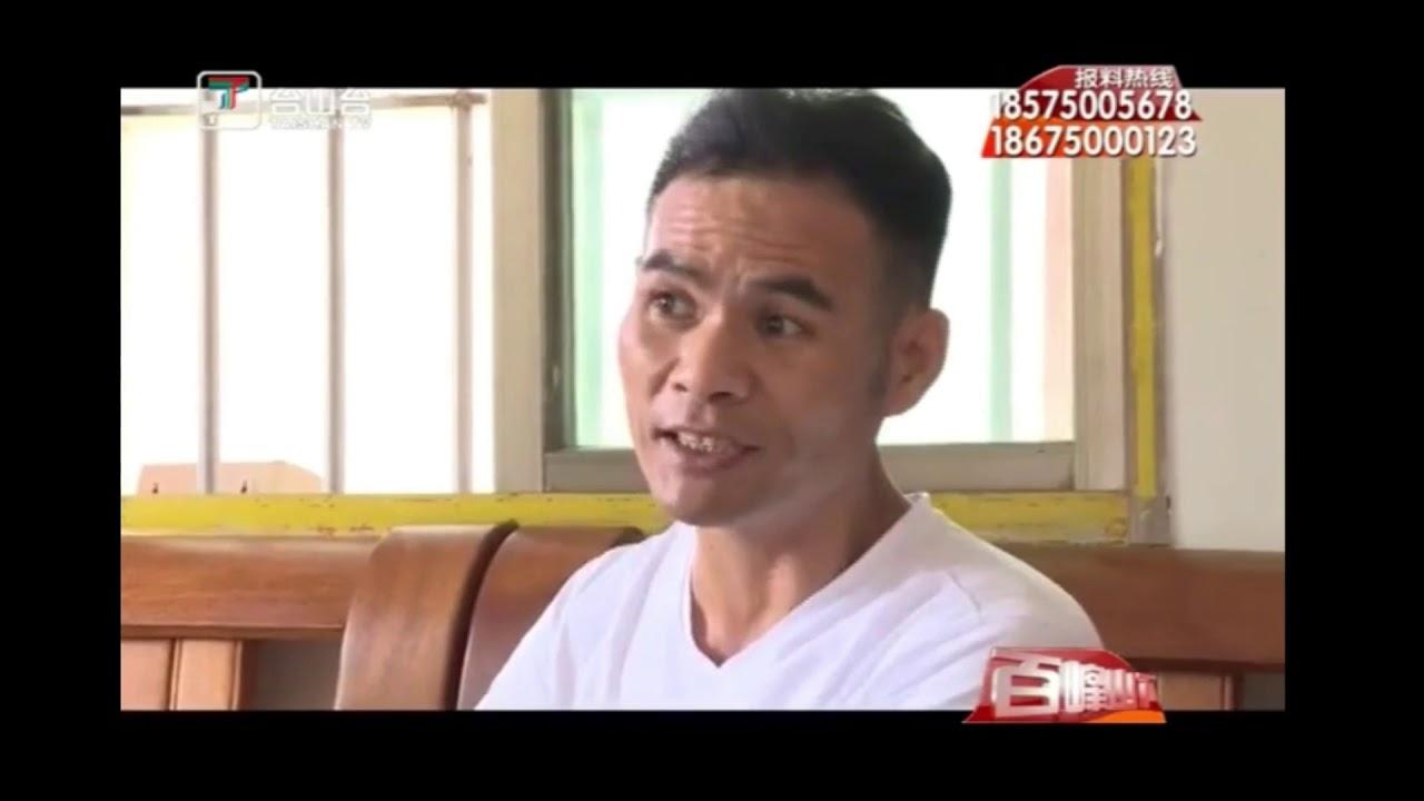 臺山新聞 投資有風險 加盟需謹慎(2020-7-10) - YouTube