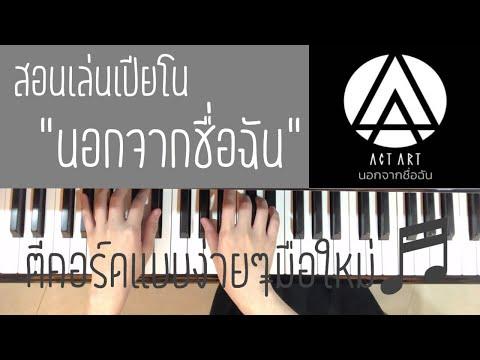 """สอนตีคอร์ดเปียโนเพลง """"นอกจากชื่อฉัน""""มือใหม่เล่นเปียโนแบบง่ายๆ"""