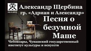 Песня о безумной Маше А Щербина гр Адриан и Александр