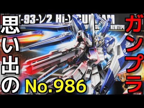 986 1/144 RX-93-ν2  Hi-νガンダム    『HG UNIVERSAL CENTURY』