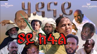 Royal Habesha - ሃዳናይ ሻሙናይ ክፋል || HADANAY - Episode 08