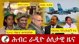 Hiber Radio Daily Ethiopia News Nov 12,2020| ሕብር ሬዲዮ ዕለታዊ ዜና | Ethiopia