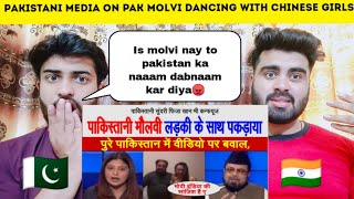 Pakistani Molvi Dancing With Chinese Girls By Pak Media Shocking Reaction  Pakistani Bros Reacts 