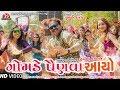 Gomade Painva Aayo - Jignesh Kaviraj - HD Video - Latest Gujarati Song 2019