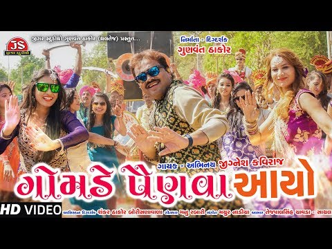 Gomade Painva Aayo - Jignesh Kaviraj - HD Video - Latest Gujarati Song 2019