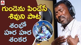 Best Shiva Song 2019   Shambo Hara Hara Shankara Song   Lord Shiva Songs   Pochaiah   Amulya Songs