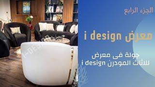 جولة فى معرض i design اشهر معارض اثاث فى مصر الجزء الرابع 2021