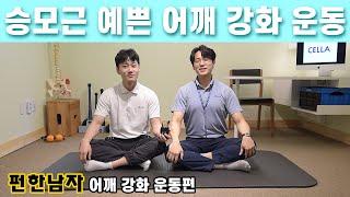 예쁜 어깨 승모근 스트레칭 및 강화 운동 BEST5 […