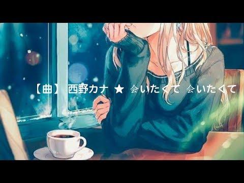 【曲】 西野カナ ★ 会いたくて 会いたくて