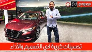 2020 Nissan Sentra  نيسان سنترا 2020   بكر أزهر   سعودي أوتو
