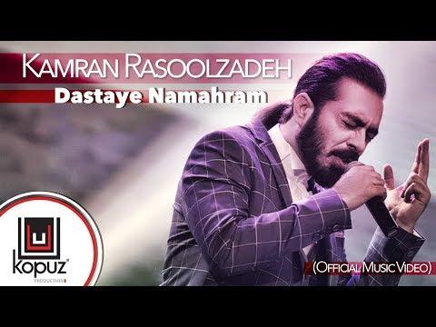 Kamran Rasoolzadeh - Dastaye Namahram (Official Music Video)