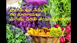 Telugu Rich Potassium Vegetables and Fruits  Potassium Rich Foods  Kratika Tv