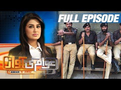 Police Ke Do Rukh   Awam Ki Awaz   SAMAA TV   04 Oct 2017