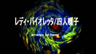 レディ・バイオレッタ 四人囃子 arrange by hama 後半部分をトロピカル...