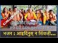 """New Nepali Bhajan 2017/2074 """" Aaidinus na Shiva ji """" by Ram Prasad Khanal , रामप्रसाद खनालको भजन"""