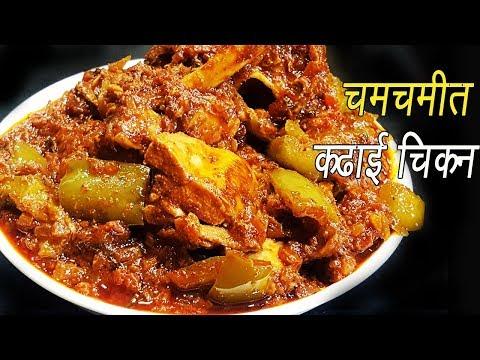 कढाई चिकन | Kadai Chicken | Restaurant Style Kadai Chicken | MadhurasRecipe
