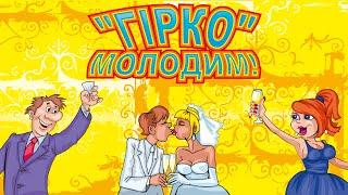 Гірко молодим Збірка кращих пісень на весілля. Українські весільні пісні краща весільна музика