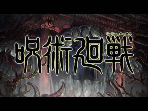 TVアニメ『呪術廻戦』PV第1弾