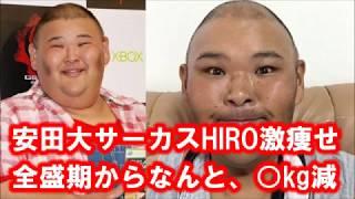 安田大サーカスHIRO、激ヤセ!全盛期からなんとマイナス??kg! ☆チャ...