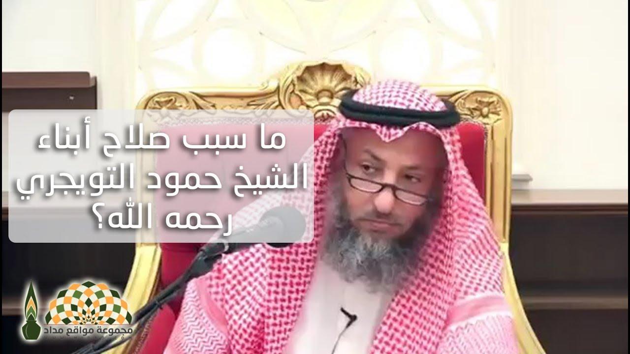 كتب الشيخ حمود التويجري pdf