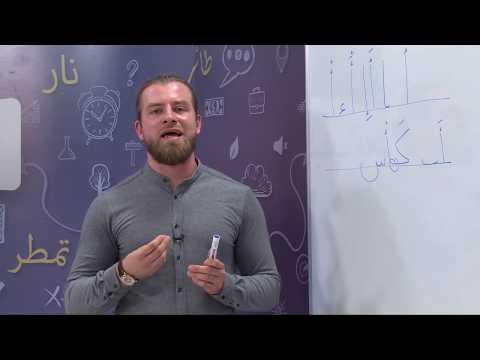 Naučimo arapski -