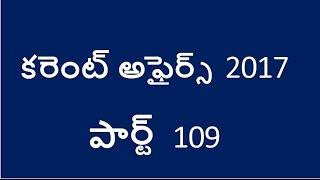 current affairs telugu 2016 mcqs part 109 || August 2016