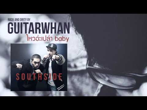 southside - ไหวอ่ะเปล่า baby (ROCK REMIX GUITARWHAN)