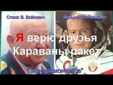 Гимн космонавтов