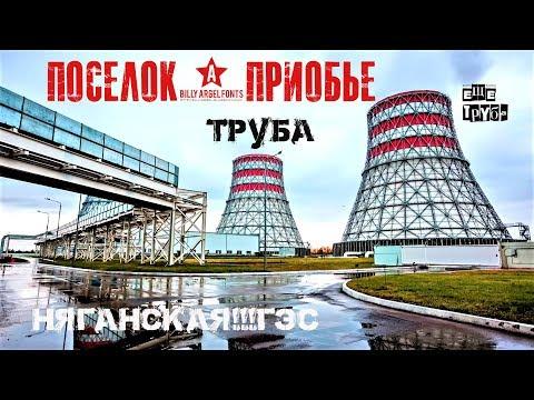 Что ожидает поселок Приобье в будущем/СУПТР-10/Няганская ГРЭС.