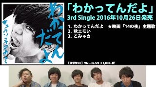 2016.10.26 Release 3rd Single 「わかってんだよ」 [初回限定盤CD+DVD]...