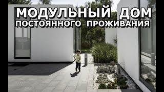 видео Модульные дома для круглогодичного проживания