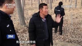 《见证》 20190607 绿剑行动II(三)伐木大盗落网记| CCTV社会与法