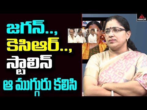 Political Analyst Professor Jyothsna Sensational Secrets About CM Jagan & CM KCR Plans   Mirror TV