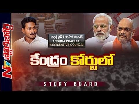 Will Modi Govt Support YS Jagan's Govt Over AP Legislative Council Cancellation || Story Board