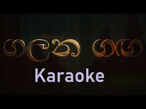 Karaoke-Galana Ganga | ගලන ගඟ - Ravi jay ft. Charitha Attalage