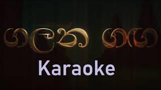 Karaoke-Galana Ganga | ගලන ගඟ - Ravi jay ft. Charitha Attalage
