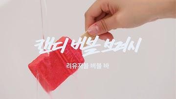 [LUSH] 입욕에 핑크색 즐거움을 더하고 싶은 당신을 위한 입욕제