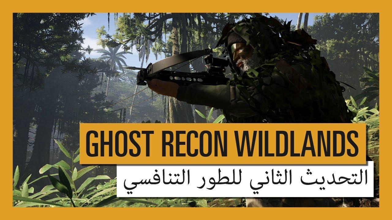 لعبة Ghost Recon Wildlands - التحديث الثاني للطور التنافسي - Jungle Storm