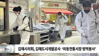 김해시의회, 김해도시개발공사 '외동전통시장 방역봉사'/…