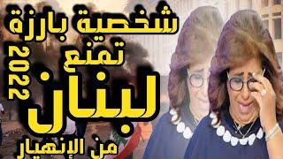 ليلى عبد اللطيف تتوقع لشخصية لبنانية تمنع انهيار تام في لبنان  واخطر مالم يتحقق  الدول العربية 2022