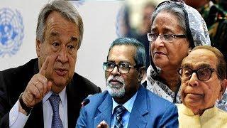 বাংলাদেশের নির্বাচন পারফেক্ট ছিল না বলে হুমকি দিলো জাতিসংঘ । bd politics news । bangla viral news