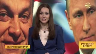 Русский ответ: Путин в Венгрии. Консервативный интернационал крепнет