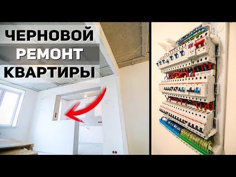 ЧЕРНОВОЙ РЕМОНТ квартиры в новостройке | Ремонт трехкомнатной квартиры в Балашихе