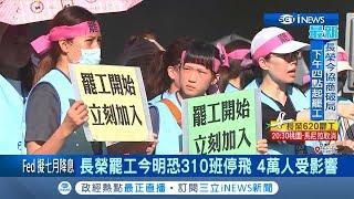長榮航空勞資雙方協商破局啟動罷工 至21日恐310班停飛4萬人受影響|【台灣要聞。先知道】20190620|三立iNEWS
