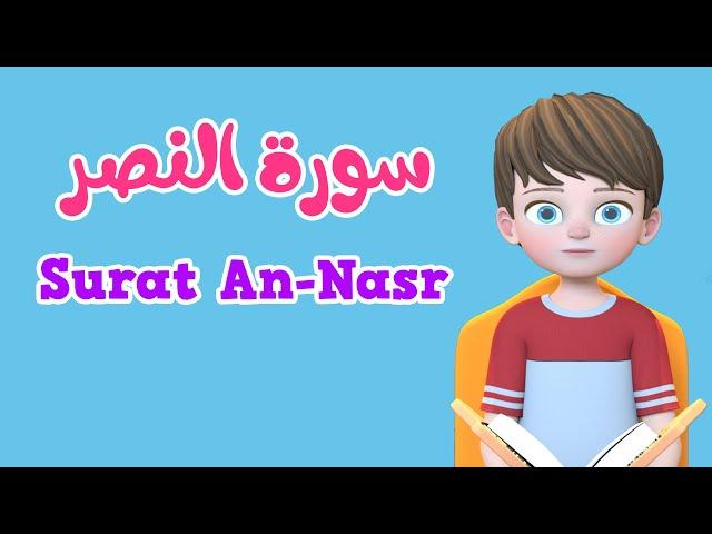Learn Surah An-nasr | Quran for Kids |  القرآن للأطفال - تعلّم سورة النصر