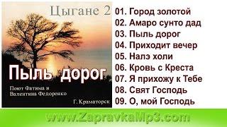 Цыгане - Пыль дорог