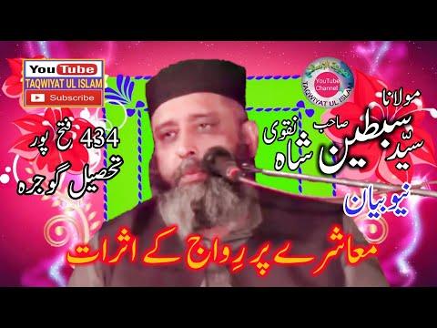 Syed Sabtain Shah Naqvi Sahib topic Muashray par rawaj ky asrat by TAQWIYAT UL ISLAM