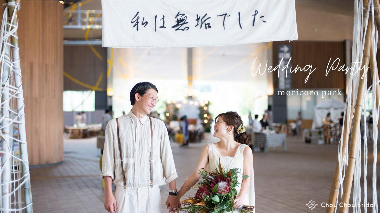 【オリジナルウェディング】モリコロパーク 特別で大切な地元での結婚式 結婚式ムービー