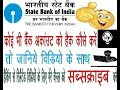 How To Hack SBI Bank Account